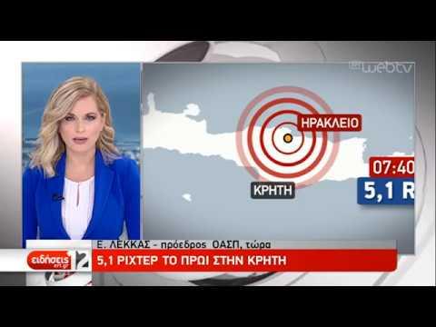 Δεν εμπνέει ανησυχία ο σεισμός μέσου εστιακού βάθους 5,1 Ρίχτερ στην Κρήτη | 31/07/2019 | ΕΡΤ