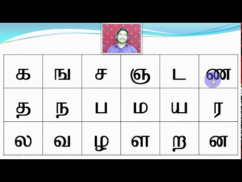 Tamil Alphabets - For Kids - Easy Method - Learn Tamil Alphabets - SAKTHI INFOTECH - LESSON 2
