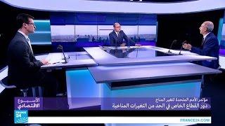 المغرب: دخول اتفاق باريس حول المناخ حيز التنفيذ