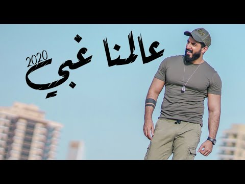 اسماعيل تمر || عالمنا غبي ||  4K || Official Music Video