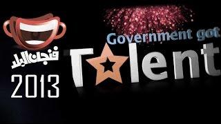 """مسلسل """"فنجان البلد"""" - الحلقة 19 (للحكومة مواهب)"""