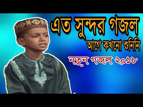 New bangla gojol 2018_bangla Islamic song 2018_Gozol 2018