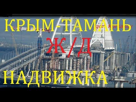 Ход строительства железнодорожной части Крымского моста