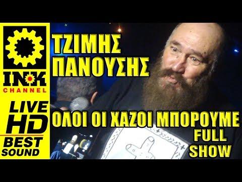 TZIMIS PANOUSIS RIP - Όλοι οι Χαζοί Μπορούμε [FULL show] Τζίμης Πανούσης