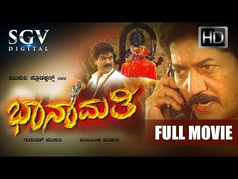 Bhanamathi – ಭಾನಾಮತಿ | Kannada Full HD Movie | Devaraj, Shwetha, Shobhraj | 2007 | Kannada Movies
