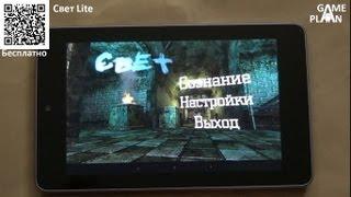 Свет Lite Видео YouTube