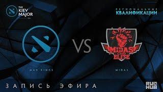 Mad Kings vs Midas Club, Kiev Major Quals Юж.Америка [exelle]