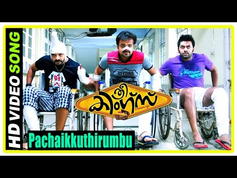 Malayalam Movie | Three Kings Malayalam Movie | Pachaikkuthirumbu Song | Malayalam Movie Song | HD