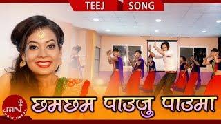 Chham Chham Pauju Pauma - Khem Raj Gautam & Sarita Kumal