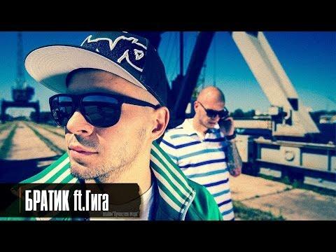 Гига (НП Герик) & Лион - Братик (2013)