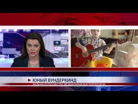 МАЛЬЧИК ИЗ РОССИИ СТАЛ ЗВЕЗДОЙ КИТАЙСКОЙ ТЕЛЕПЕРЕДАЧИ (видео)