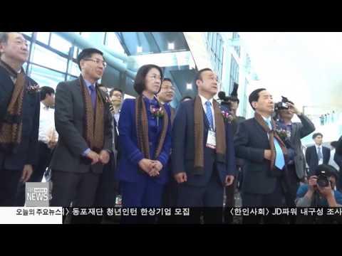 한인사회 소식 2.24.17 KBS America News