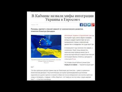 Три Мифа об евроитеграции.. Кабмина процитировал меня - DomaVideo.Ru