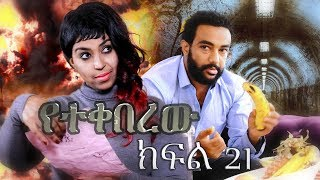 የተቀበረዉ ምዕራፍ 1 ክፍል 21/Yetekeberew season 1 EP 21