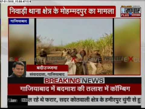Video Live : Encounter underway between police and criminals in Ghaziabad download in MP3, 3GP, MP4, WEBM, AVI, FLV January 2017
