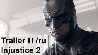 Injustice 2 — видеоигра в жанре файтинг, основанная на вымышленной вселенной DC Comics. Игра разрабатывается студией NetherRealm Studios для PlayStation 4 и Xbox One. Продолжение мордобития между персонажами DC. Теперь в новых технологичных костюмах с неоновой подсветкой. Участие в схватках будет приносить игрокам элементы обмундирования, использование которых будет влиять не только на внешность, но и на атаки бойцов. Предполагается, что это позволит каждому игроку создать своих уникальных Бэтмена или Флэша, специально заточенных под их стиль боя.Релиз планируется 16 мая 2017 года.