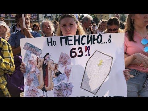 Москва. Митинг против повышения пенсионного возраста (онлайн)