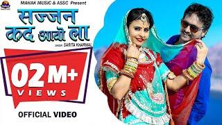 Video सरिता खारवाल का पहला Love Song -सज्जन कद आवोला - (Sajjan Ked Aavolaa) Love Song 2019 MP3, 3GP, MP4, WEBM, AVI, FLV Juli 2019