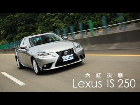 協調的內在Lexus IS250