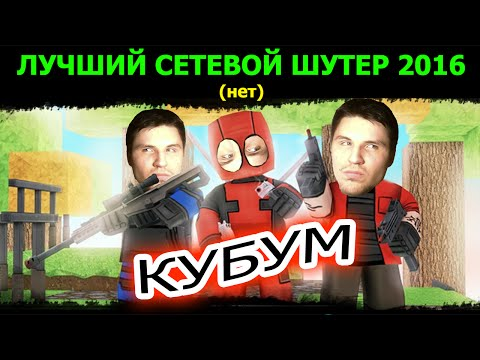 КУБУМ - Лучший Сетевой Шутер 2016 (нет)