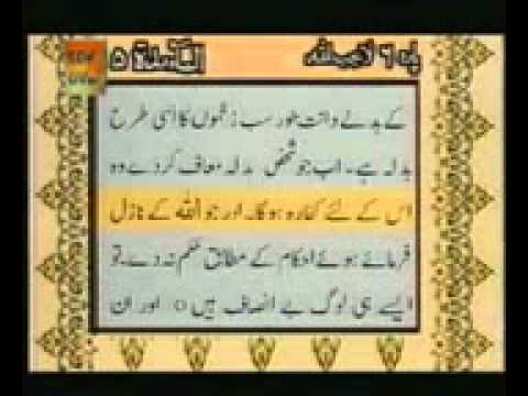 Complete Quran part 6 by Sheikh Shuraim