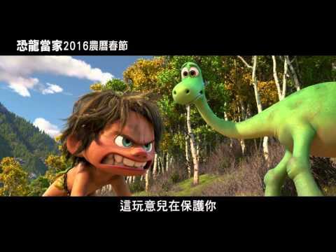 【恐龍當家】官方預告-冒險篇