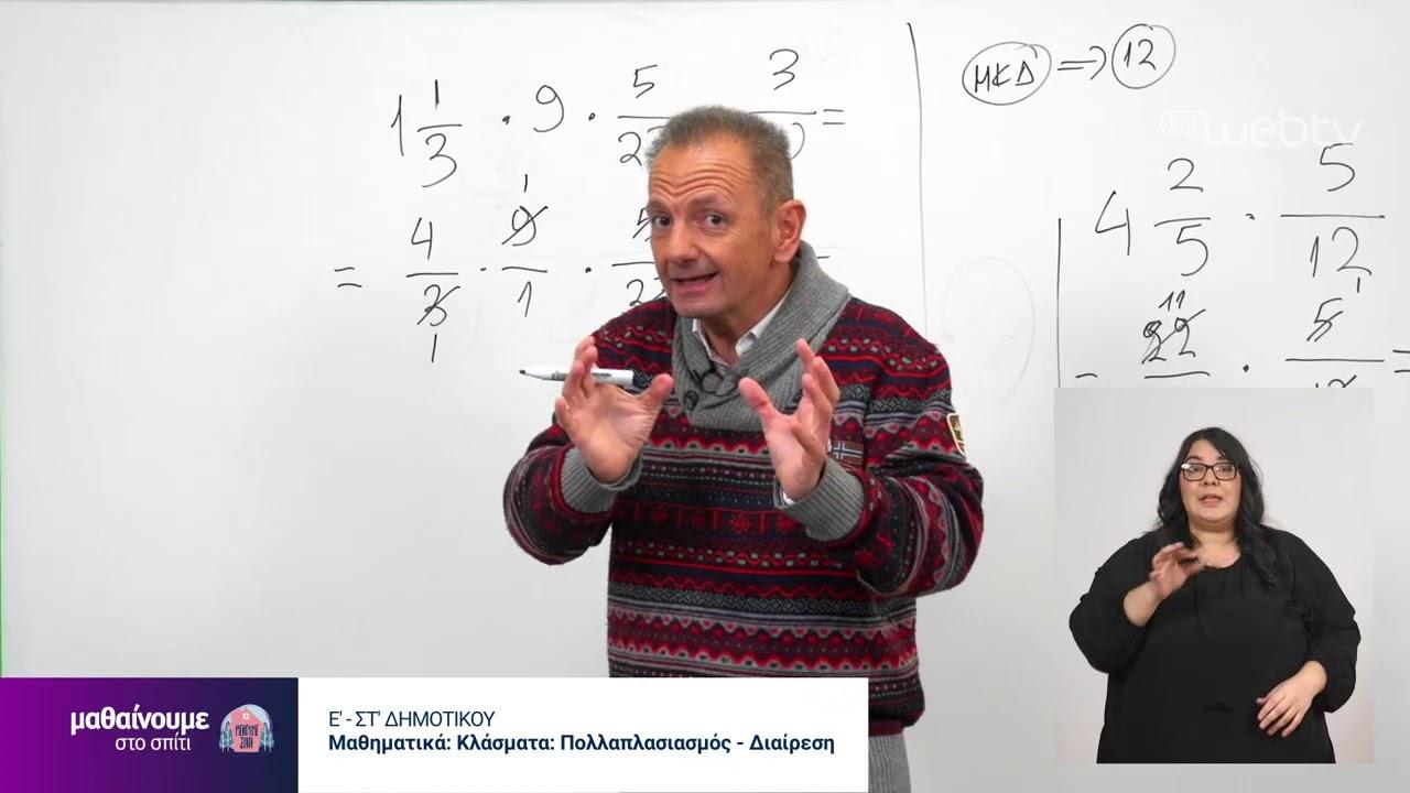 Μαθαίνουμε στο σπίτι   Ε'-ΣΤ' Τάξη   Μαθηματικά – Κλάσματα: Πολλαπλασιασμός-Διαίρεση   28/04/20  ΕΡΤ