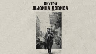 Nonton                                          Inside Llewyn Davis  2013                      Hd Film Subtitle Indonesia Streaming Movie Download
