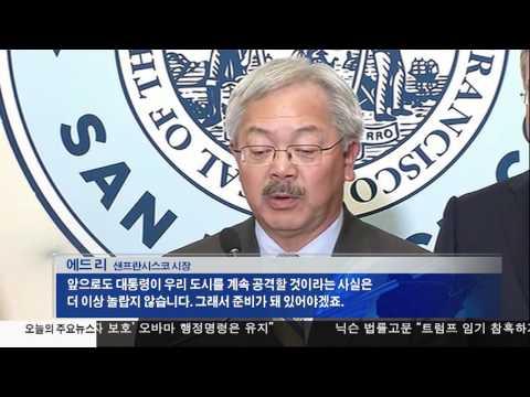 트럼프 대통령 상대 소송 제기 1.31.17 KBS America News