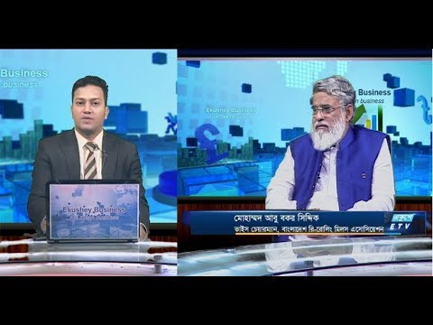 Ekushey Business || মোহাম্মদ আবু বকর সিদ্দিক || 03 December 2019 || ETV Business