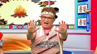 太魯閣族語教學 數字篇視訊 聯禾第四台 107 08 31