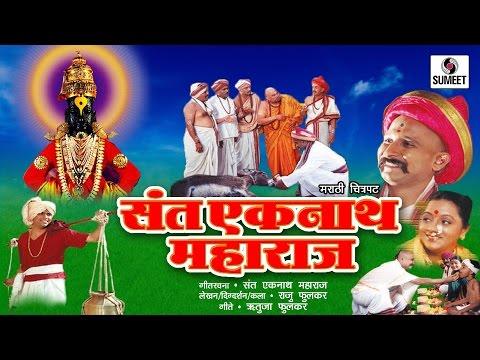 Video Sant Eknath Maharaj   Marathi Move/Chitrapat - Sumeet Music download in MP3, 3GP, MP4, WEBM, AVI, FLV January 2017