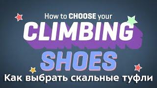 Скальные туфли для детей La Sportiva Gripit