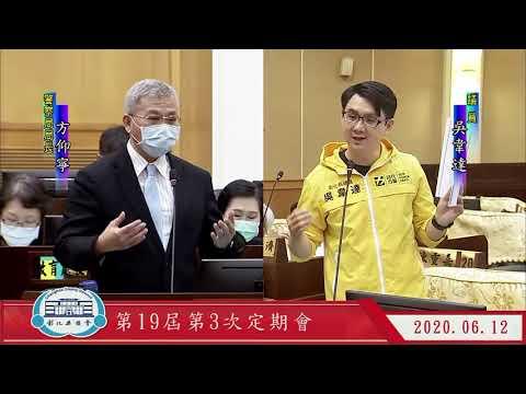 1090612彰化縣議會第19屆第3次定期會(另開Youtube視窗)