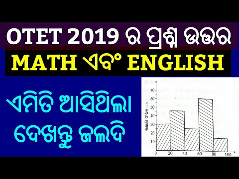 OTET 2019 Questions Answer Key !! Paper-1 !! OTET MATH 2019 !! OTET 2019 Questions Paper