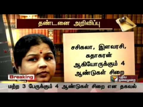 disproportionate - Verdict pronounced to the four accused including Jayalalitha in the disproportionate assets case CLICK THE LINK BELOW FOR LATEST NEWS UPDATES http://puthiyathalaimurai.tv/