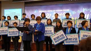 2020 총선승리! 여성의 힘으로! 서울시당 여성위원회 전진대회