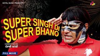 Latest Punjabi Movie 2017   Super Singh Di Super Bhano   New Punjabi Movie 2017   Goyal Music