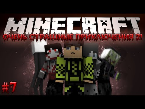 Minecraft: Очень Страшные Приключения 2! #7 - ХОРОШИЕ И ПЛОХИЕ СНЫ!
