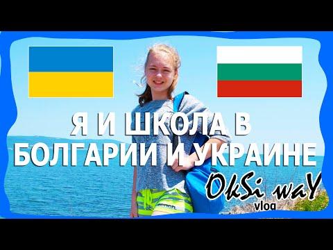 Я и школа в Болгарии и Украине. Сравнение и описание школы Болгарии и Украины - DomaVideo.Ru