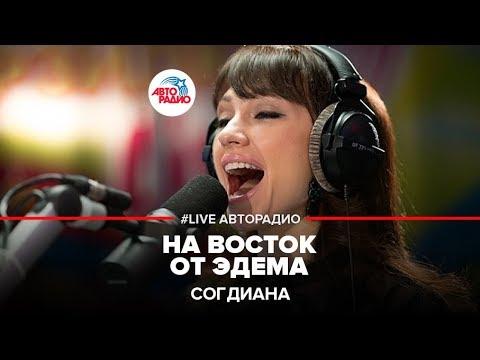 Согдиана – На Восток от Эдема (LIVЕ Авторадио) - DomaVideo.Ru