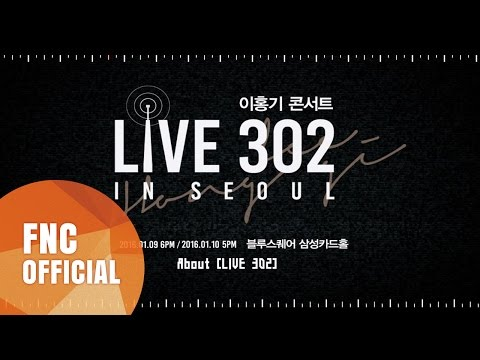 2016 LEE HONG GI [LIVE 302] IN SEOUL 사연 이벤트