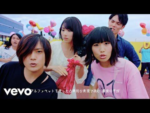 , title : 'ヤバイTシャツ屋さん - 「かわE」Music Video'