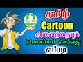 How to download Tamil dubbed cartoon high quality..