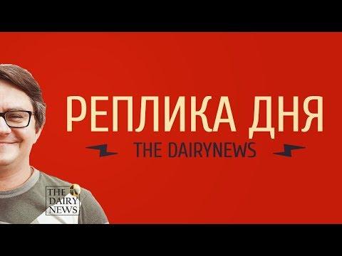 Михаил Мищенко. Реплика дня The DairyNews