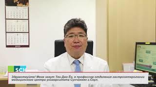 Профессор Тян Дже Ён