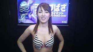 天海つばさDVD発売記念イベント終了コメント動画