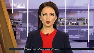 Випуск новин на ПравдаТУТ Львів 27 березня 2018