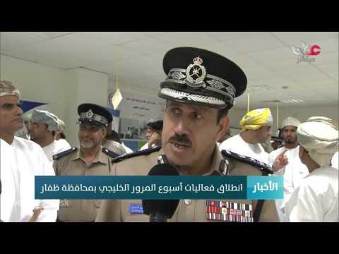 انطلاق فعاليات أسبوع المرور الخليجي بمحافظة ظفار