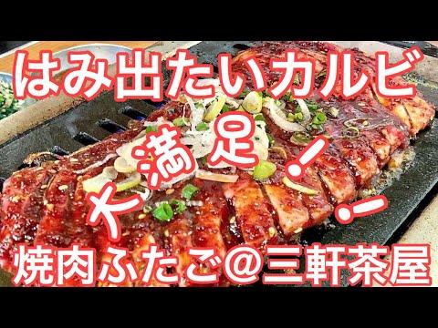 焼肉  ふたご / EAT Yakiniku(Grilled meat) at a Japan FUTAGO Restaurant.